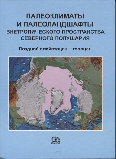 палеоклиматы и палеоландшафты