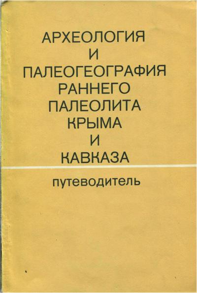 Археология Крым Кавказ