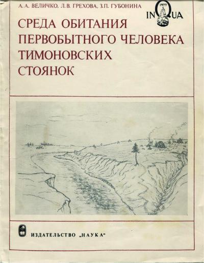 Тимоновка