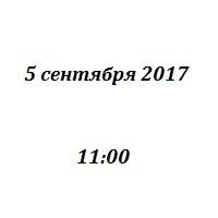 5сентября2017