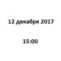12декабря2017