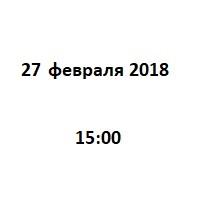 20декабря2017