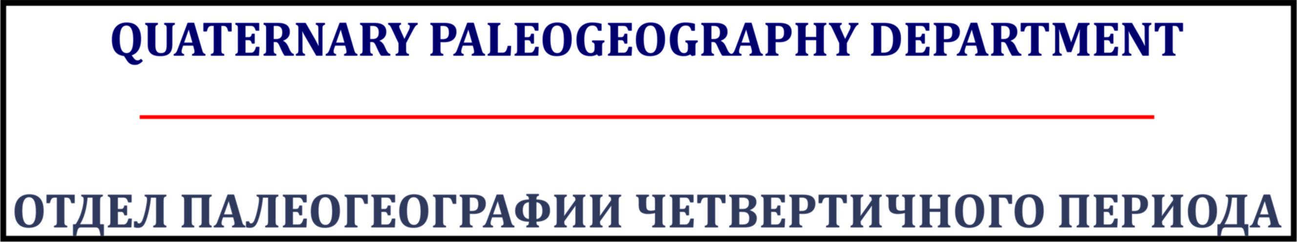 Отдел палеогеографии четвертичного периода